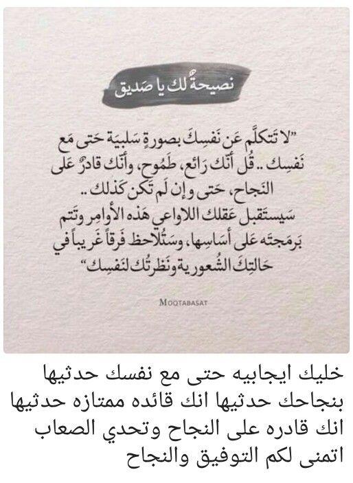 Pin By Riwa Hassan On Quotes إقتباس Notes