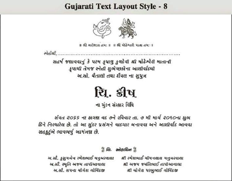 Creative Birthday Invitation Card Gujarati Baby Shower
