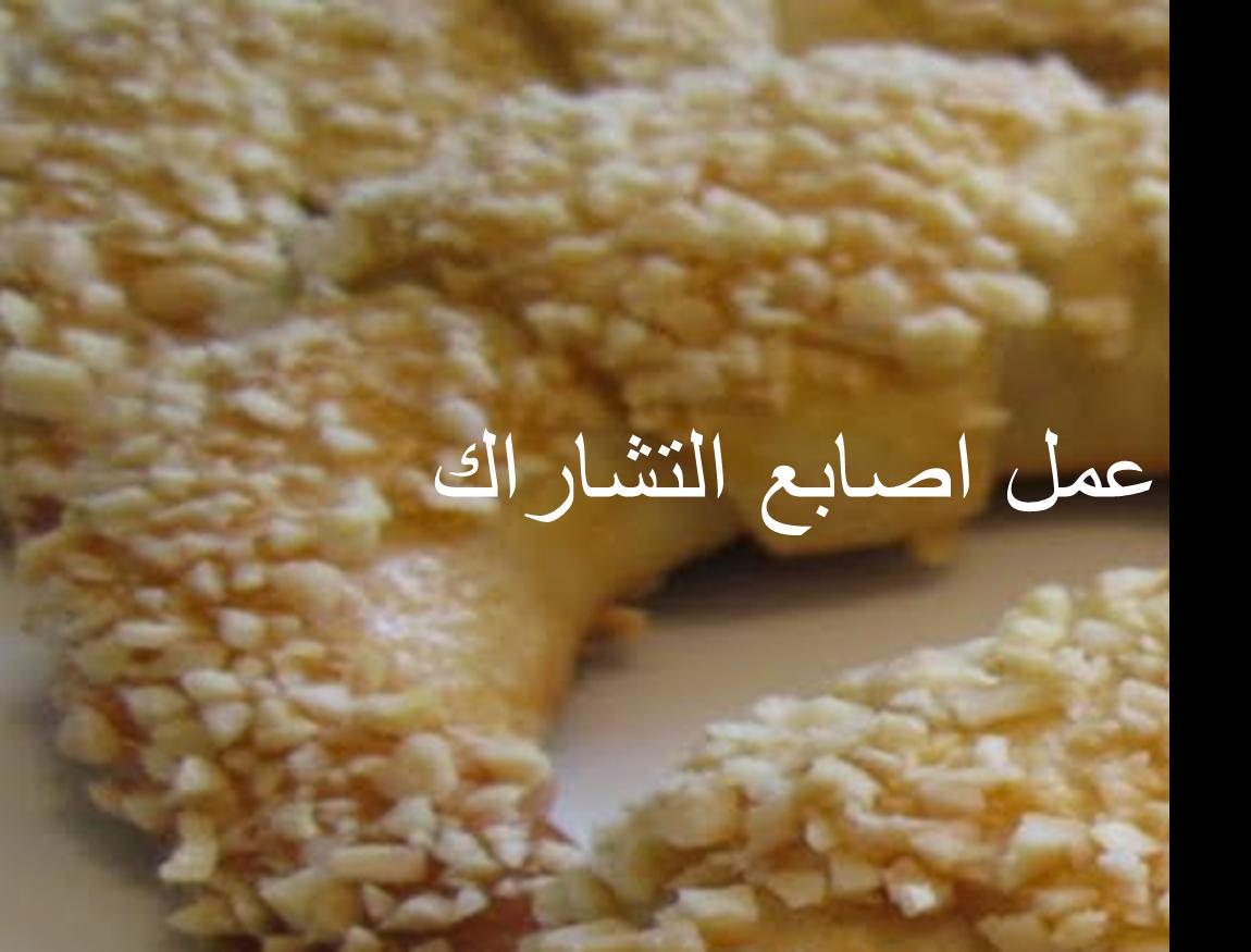 عمل اصابع التشاراك المطبخ الجزائري Food Rice Blog