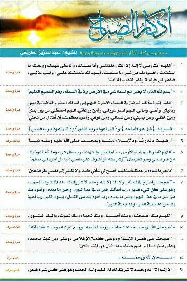اذكار الصباح Islamic Phrases Islam Facts Special Quotes