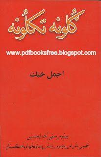 Pashto Poetry Books Pdf