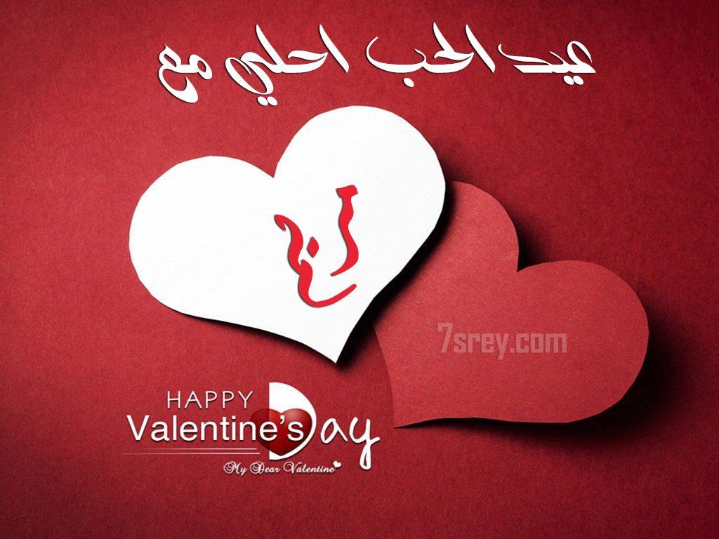 عيد الحب احلي مع مريم Happy Valentine Valentines Valentine