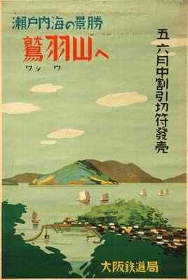 瀬戸内海の景勝鷲羽山へ