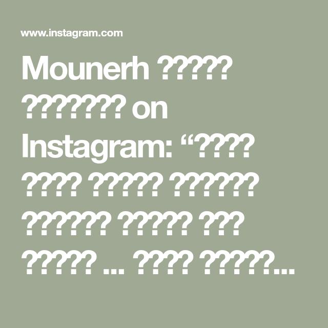 Mounerh منيرة العلولا On Instagram ميني كيكة الدخن بالتمر والتين جدا لذيذه بحوض العجانه نخفق ٣بيضات ربع كاس سكر حتى يتغ Instagram