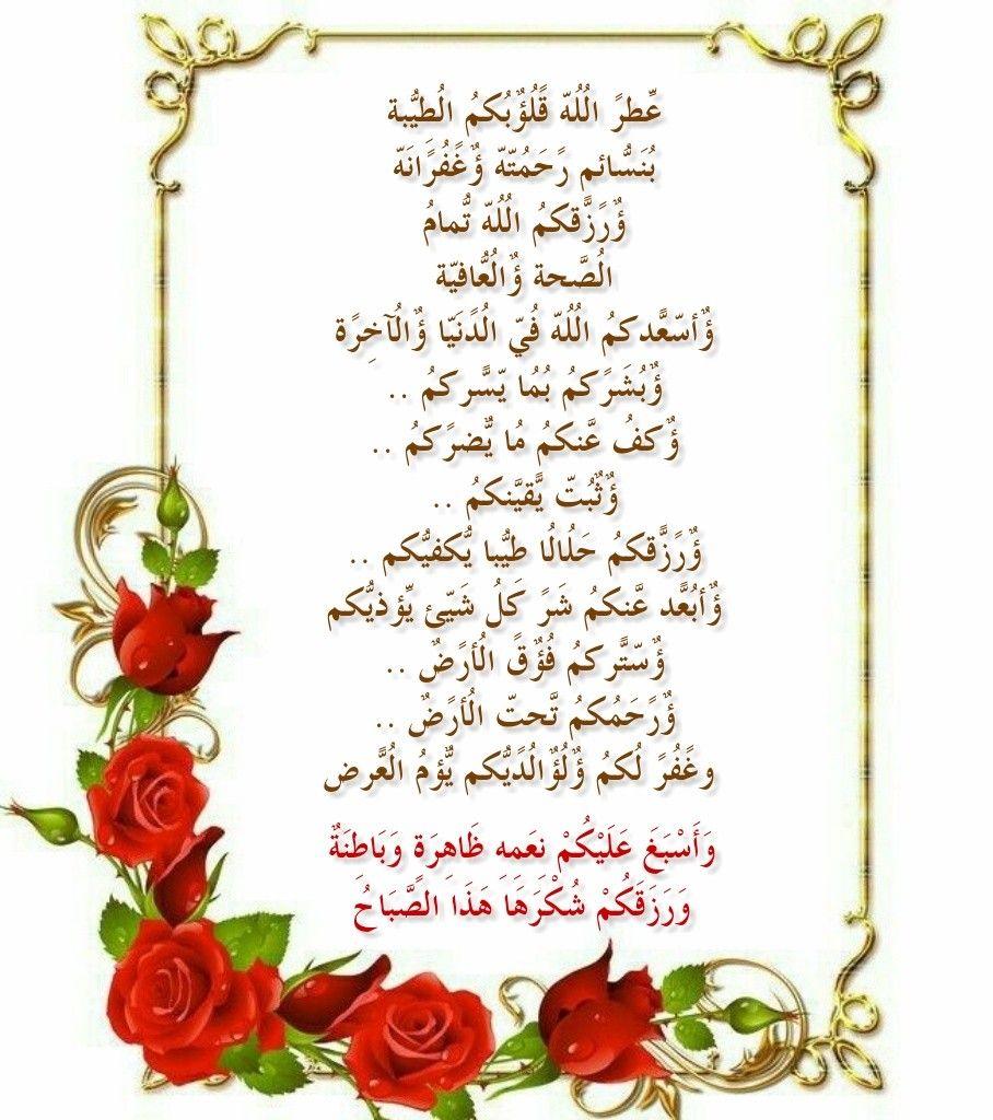 أسأل الله تعالى أن يسبغ عليكم نعمه ظاهرة وباطنة وأن يرزقكم شكرها هذا الصباح Picture Quotes Duaa Islam Islam Quran