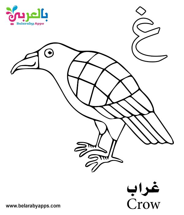 Free Printable Arabic Alphabet Coloring Pages Pdf بالعربي نتعلم In 2020 Alphabet Coloring Pages Alphabet Letter Crafts Alphabet Coloring