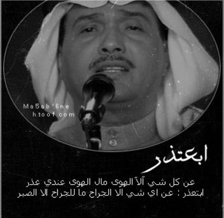 محمد عبده Photo Quotes Music Quotes Songs