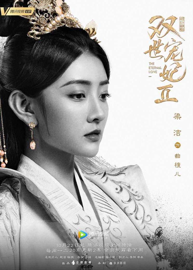 The Eternal Love Season 2, Liang Jie Qu Xiao Tan