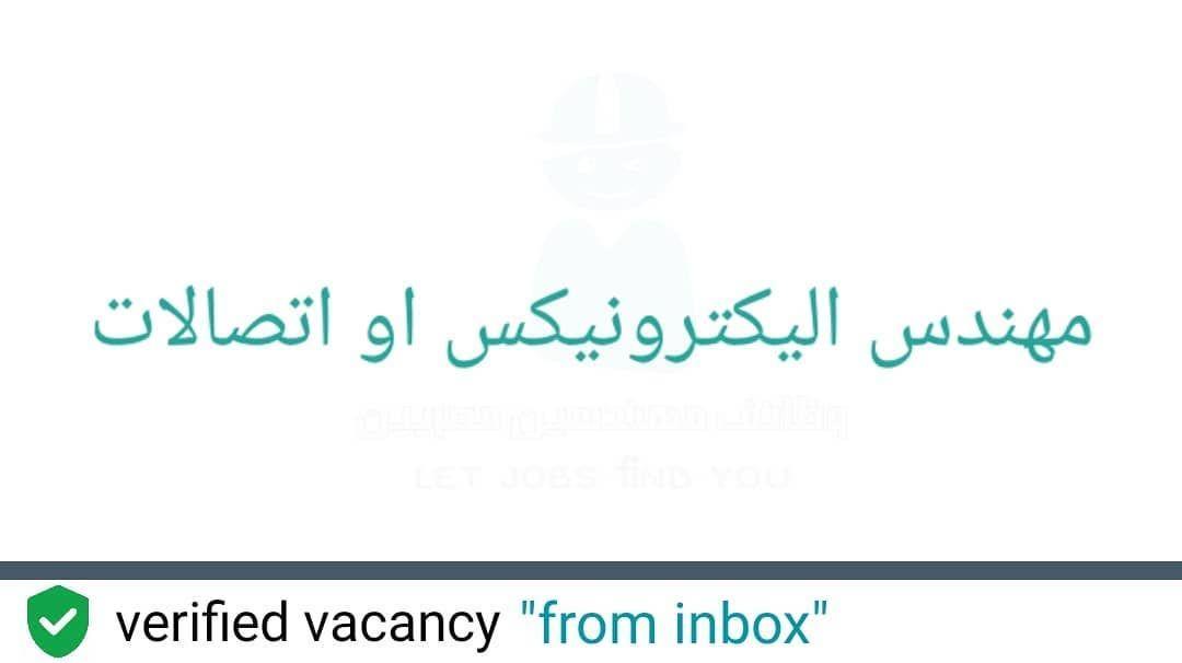 مطلوب مهندس إليكترونيكس أو مهندس إتصالات من مصر للسفر إلى السعوديه الرياض حي السليمانية خبره من سنتين إلى سنوات ويكون خريج مدرسه أجنبيه شرط اللغة الإن In 2020