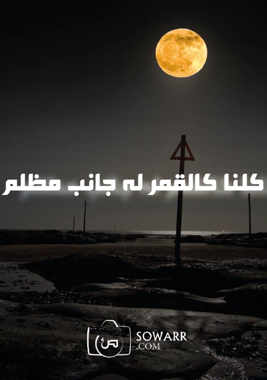 كلنا كالقمر لنا جانب مظلم Sowarr Com موقع صور أنت في صورة Love Quotes Story Tale Words