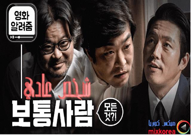 الفلم الكوري Ordinary Person شخص عادي مترجم Movies 2017 Movies Person