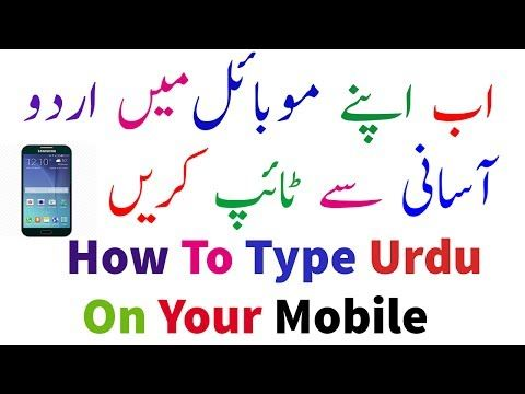 How to install urdu fonts in android mobile phone - YouTube