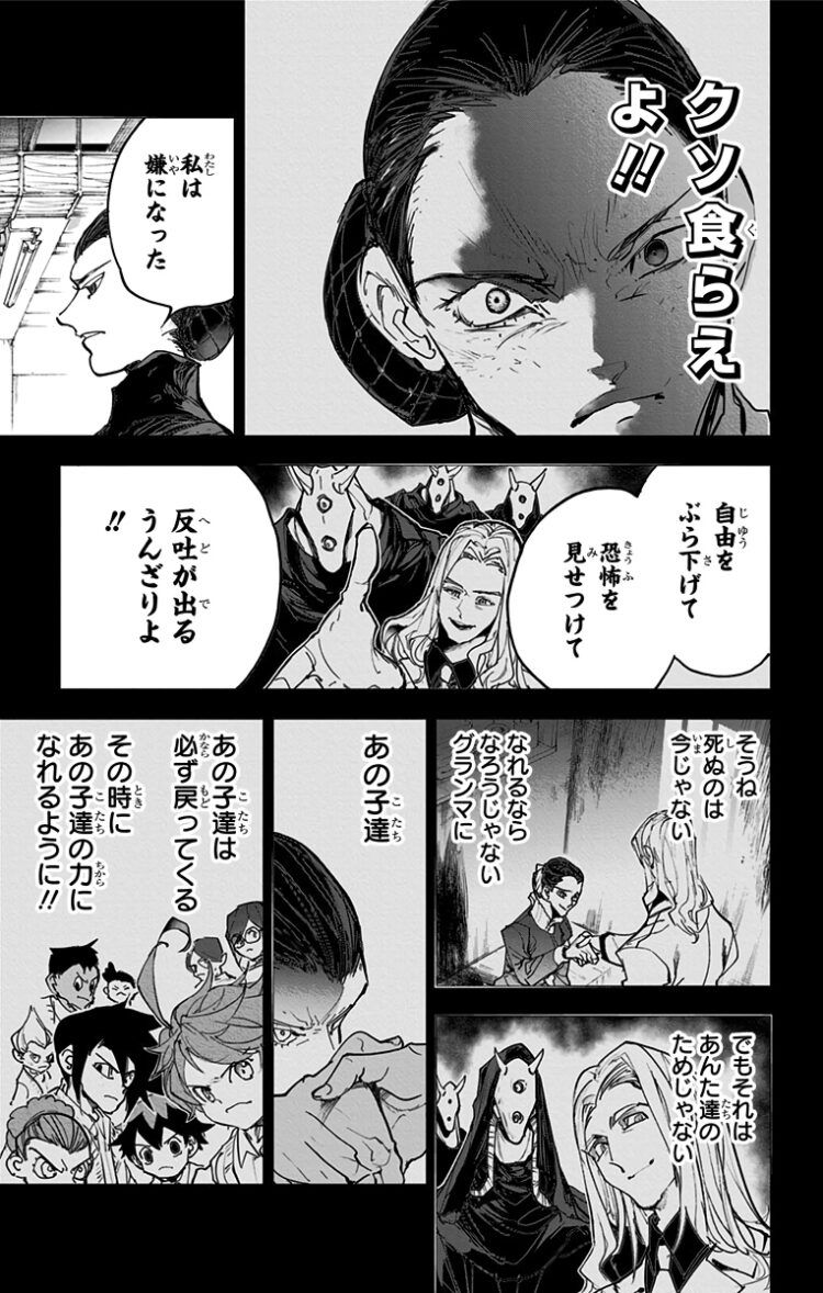 の ネバーランド バンク 16 漫画 約束