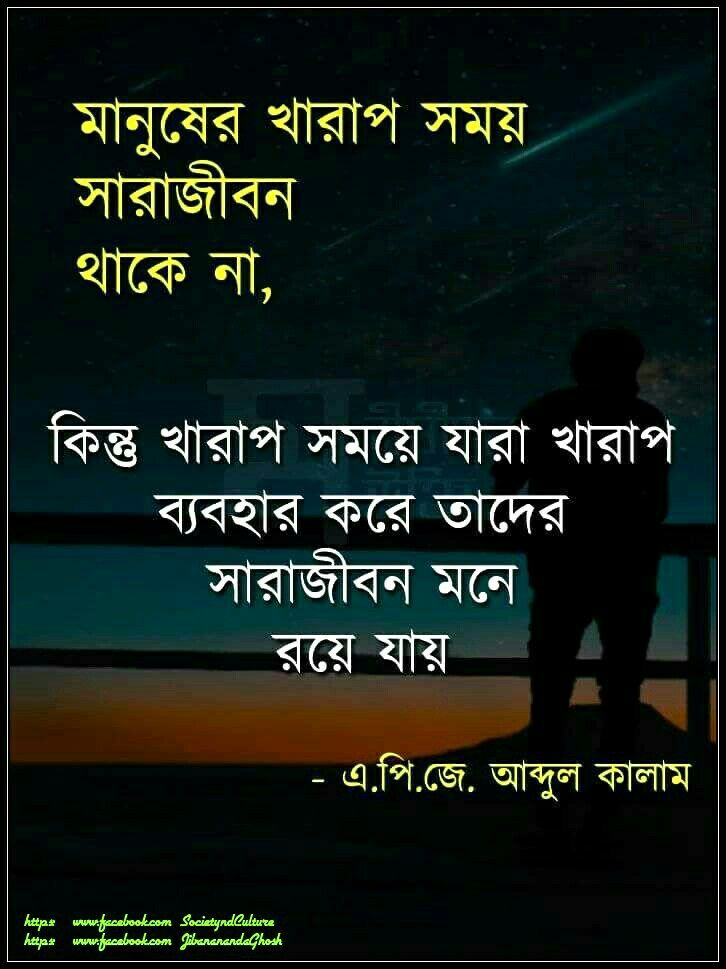 Pin By Jibanananda Ghosh On Kalams Bengali Quotes Bangla Quotes