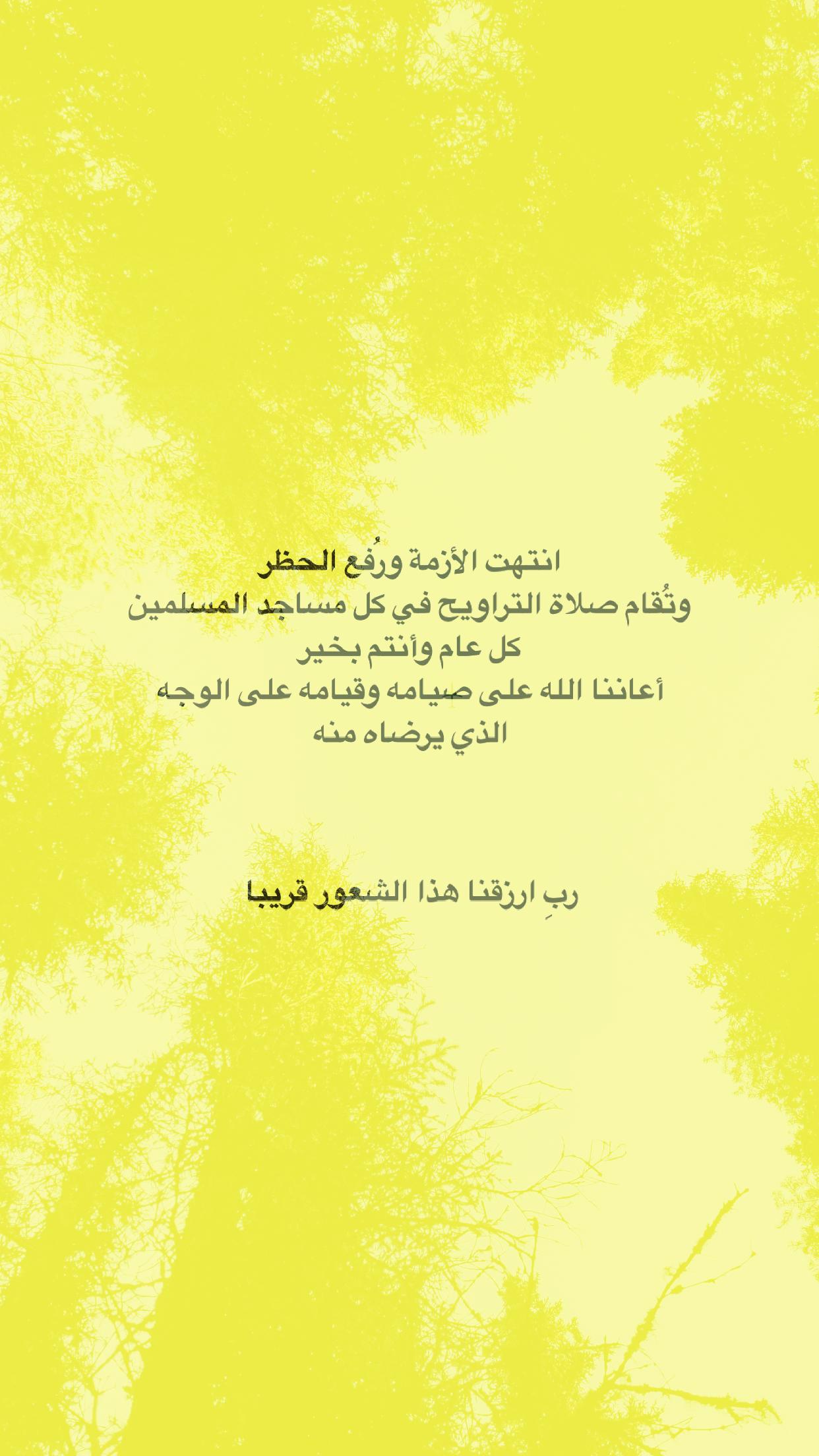 اللهم ارفع عنا الوباء والبلاء Movie Posters Poster Movies