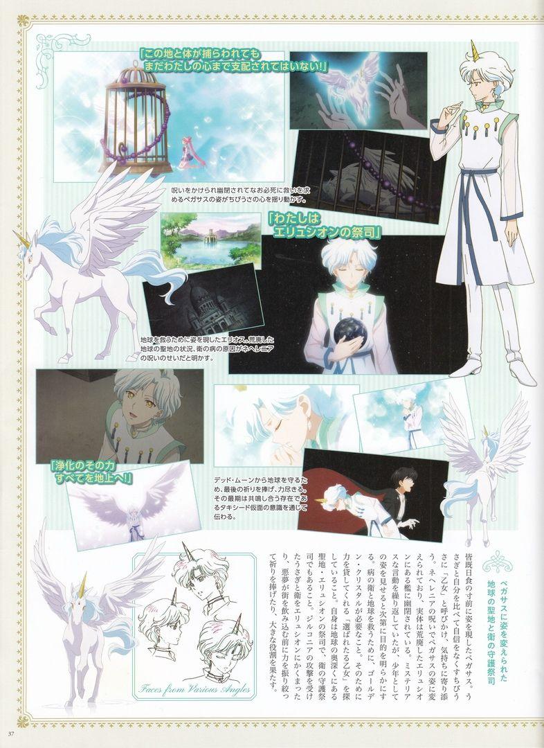 Sailor Moon • Сейлор Мун's album