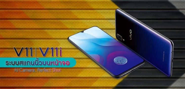 Vivo V11 V11i With Waterdrop Notch In-display fingerprint