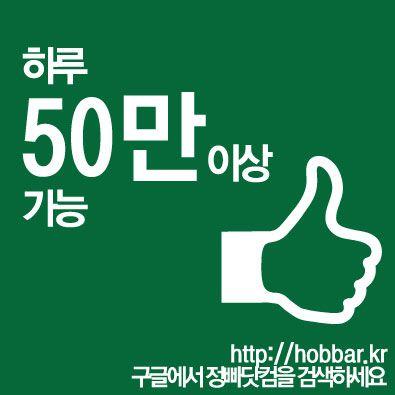 남성알바 호빠알바 선수하실분? 선수하려면 정빠닷컴으로 호빠 정빠닷컴 http://hobbar.kr