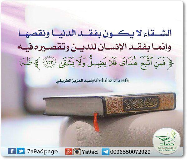 الدنيا و لدين Islam Quran Allah