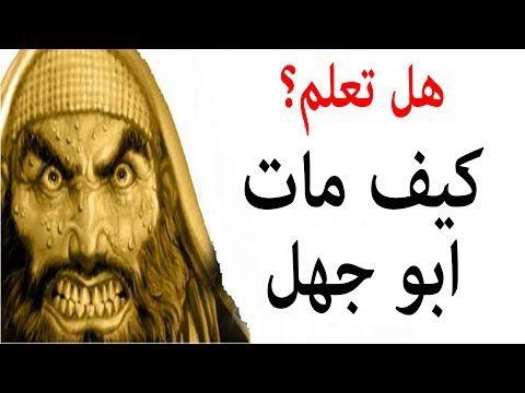 القصه الحقيقه لاستشهاد الحسين بن علي كل ما تود معرفته عن سيرة الحسين بن علي Youtube Movie Posters Movies Poster