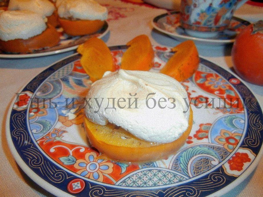 Новогодний десерт: хурма с безе – потрясающе вкусное ...