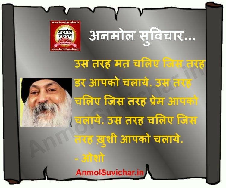 Osho Suvichar Anmol Vachan On Images Hindi Suvichar On Images