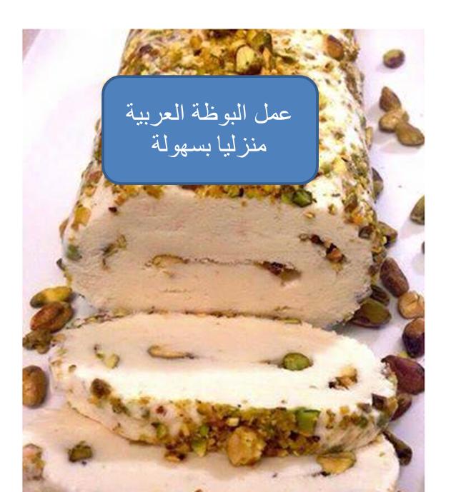 طريقة عمل البوظة عربية رائعة خلال عشر دقائق World Now Food Breakfast