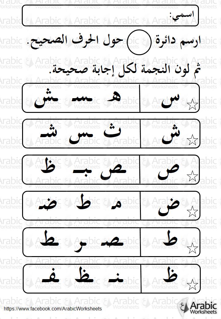 ورقة عمل أشكال الحروف Different Shapes Of Arabic Alphabet Learn Arabic Alphabet Arabic Alphabet For Kids Learning Arabic