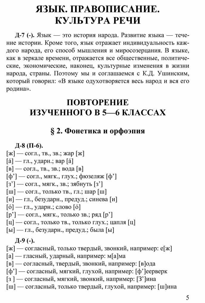 Природоведение 5 класс рабочая тетрадь ответы т.в красильникова т.с.котик