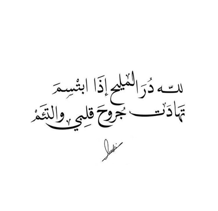 اقوال مشاعر قلبي ابتسم Arabic Love Quotes Arabic Quotes Love Images