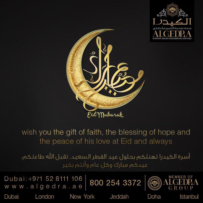 أسرة الكيدرا تهنئكم بحلول عيد الفطر السعيد تقبل الله طاعتكم عيدكم مبارك وكل عام وأنتم بخير Ei Interior Design Dubai Interior Design Companies Design Company