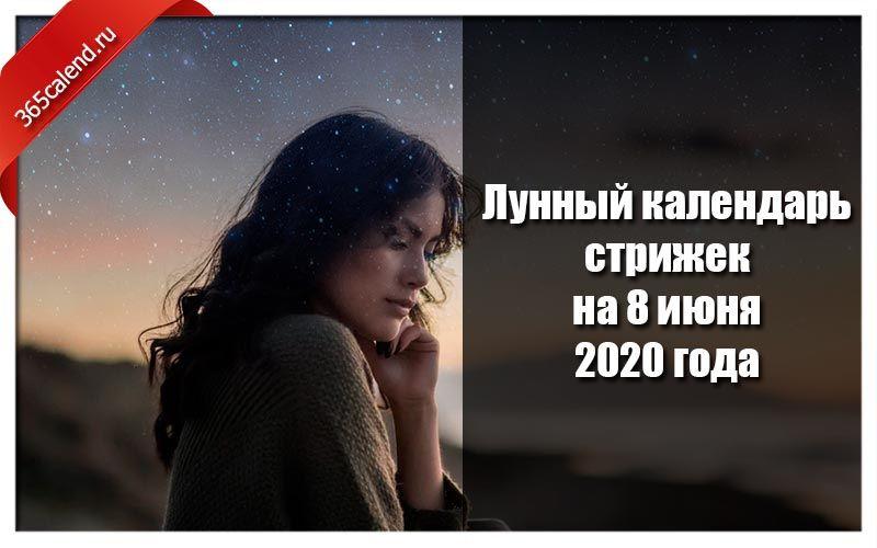 Lunnyj Kalendar Strizhek Na 8 Iyunya 2020 Goda Kalendar Volosy Zdorovye Volosy
