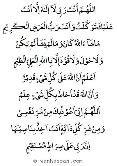 Ayat Alquran Yang Ditakuti Jin Dan Setan : alquran, ditakuti, setan, Konsep, Pagar, Rumah, Quran,