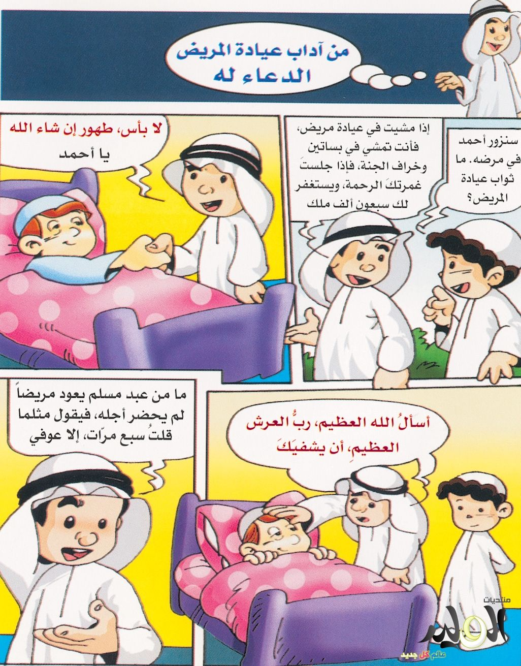 قصص اطفال دينية مصورة 2018 قصص اطفال اسلامية مصورة 2018 الوليد Islamic Kids Activities Islam For Kids Ramadan Activities