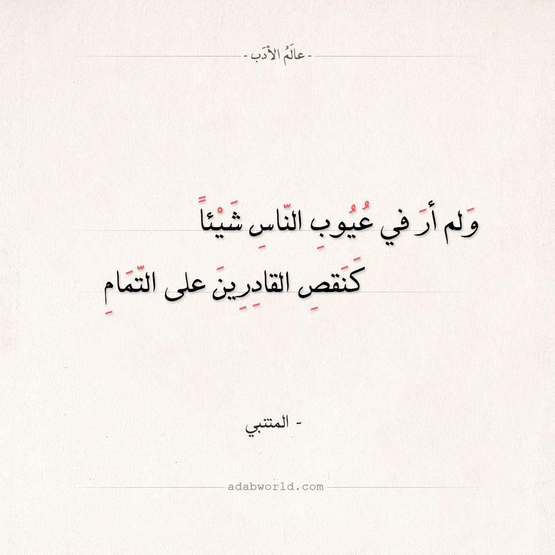 ولم أر في عيوب الناس عيبا المتنبي المتنبي حكم شعر فلسفة عالم الأدب Arabic Quotes Arabic Poetry Words Quotes Wisdom Quotes Quotations