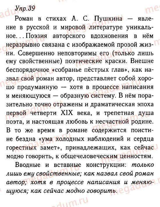 Экспресс диагностика по русскому языку 8 класс девятова и геймбух скачать
