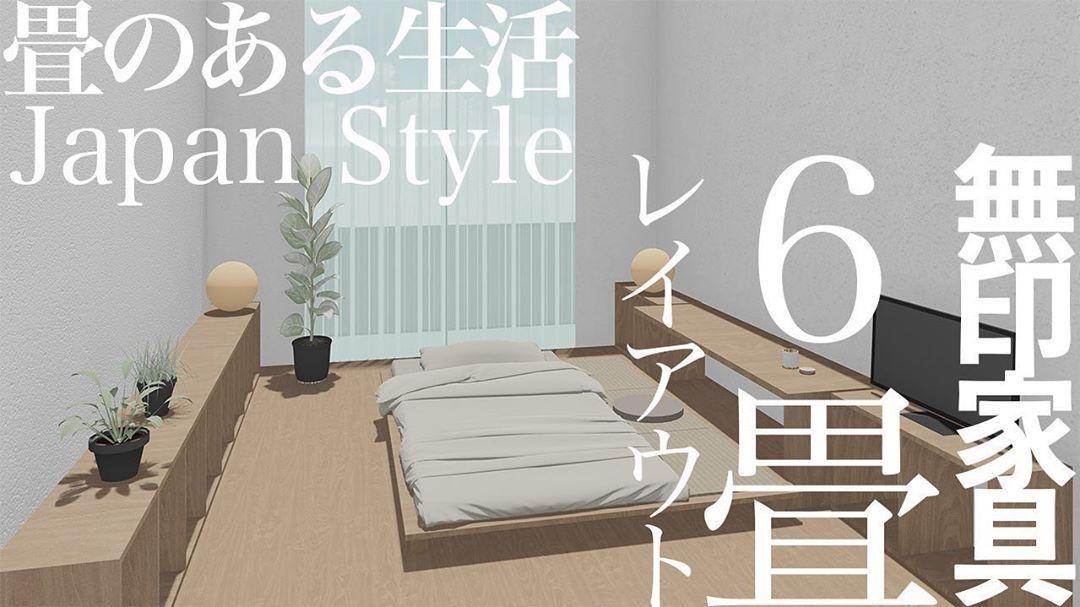 建築家二人暮らしはinstagramを利用しています 無印家具で6畳をレイアウトする畳 のある生活 をyoutubeにアップしました 洋スタイルに比べて家具に縛られない畳スタイル 良かったらお暇な時遊びにきてください インテリア Interiordesign In 無印