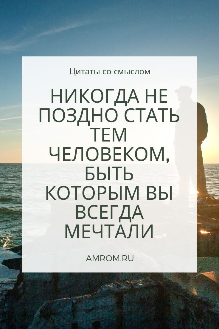 Citaty So Smyslom Cool Words Words Quotes