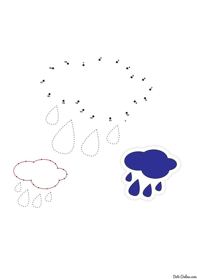Раскраска Туча и дождь по точкам | Раскраски, Точки ...