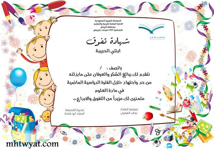شهادات شكر وتقدير فارغة نماذج جاهزة ومتعددة الاستخدام موقع محتويات Arabic Alphabet For Kids Alphabet For Kids Love Quotes Wallpaper