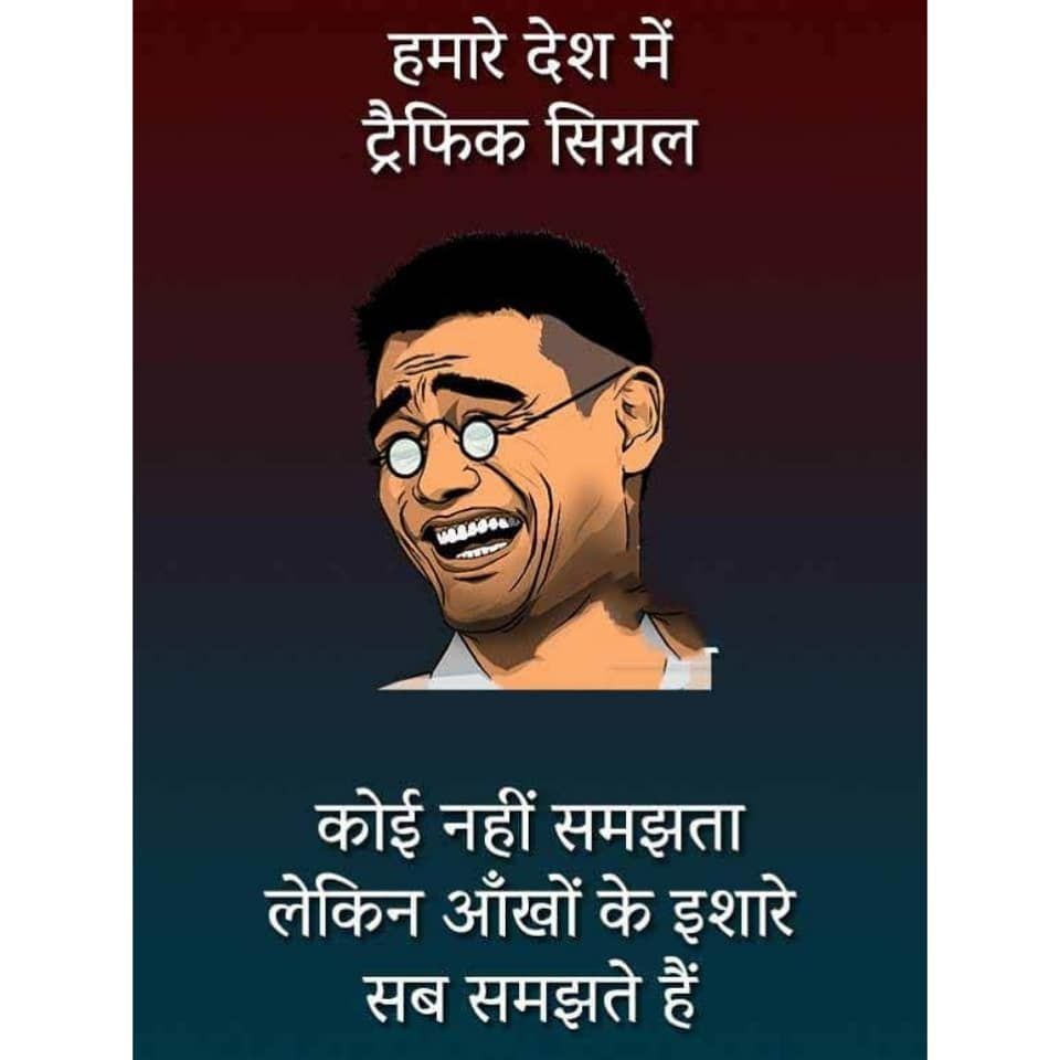 Pin By Riddhi Kukreja On Jokes In Hindi In 2020 Funny Couples Memes Can T Stop Laughing Jokes In Hindi