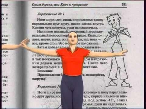 норбеков гимнастика онлайн