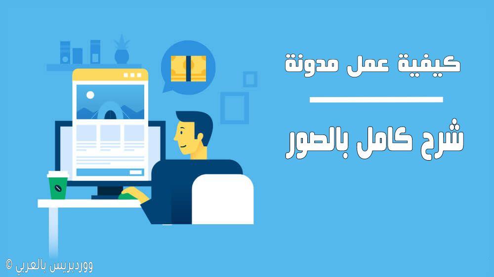 عمل مدونة كيفية عمل مدونة الكترونية ووردبريس بالعربي News Blog Gaming Logos Blog