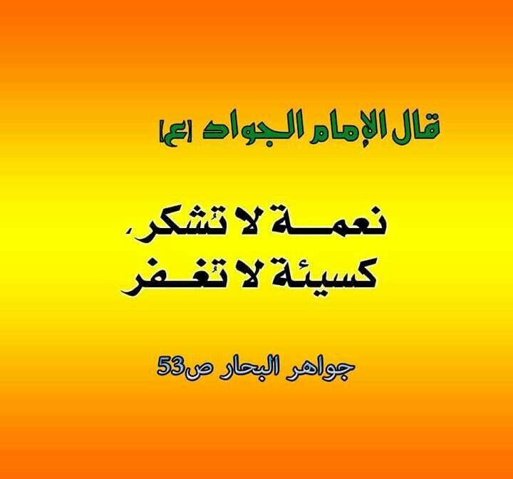 الامام محمد الجواد عليه