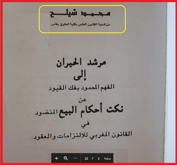 تحميل كتاب الوعد بالبيع Pdf ذ محمد شيلح Company Logo Education Tech Company Logos