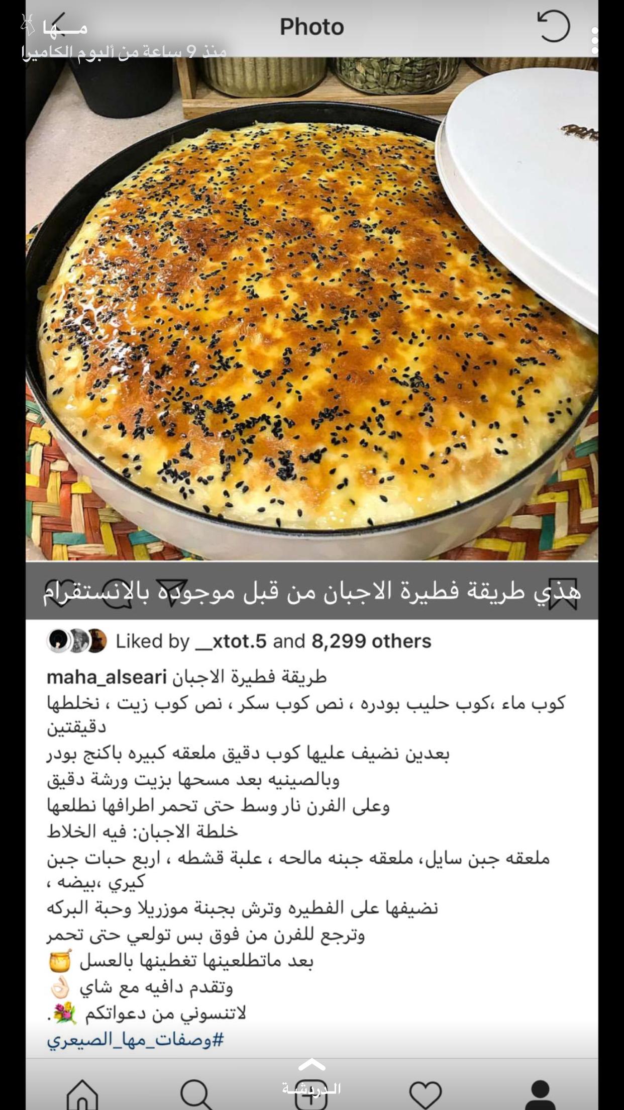 فطيرة الجبن بالعسل Food Receipes Arabic Food Cooking Recipes
