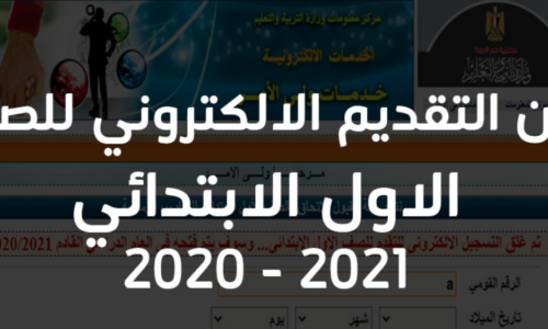 تفاصيل تقديم الصف الأول الابتدائى ٢٠٢٠ وشروط ومواعيد وأوراق التقديم برياض الأطفال Lockscreen Lockscreen Screenshot