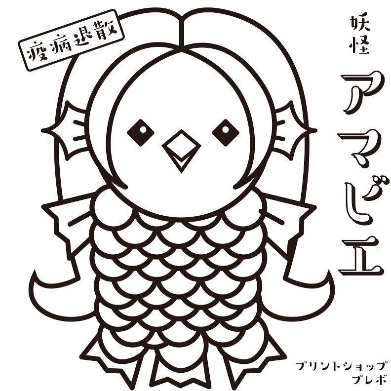 アマビエのぬりえを作りました アマビエは江戸時代に熊本で現れた疫病退散の妖怪です 現れた時に 疫病が流行したら 私の絵を描いて皆に見せよ と言い残したそうです 予言だけではなく 疫病を防ぐ能力があり妖怪より神に近い存在らしいです 北海道もコロナ