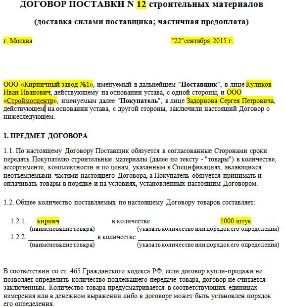Текст учебникан.л попова строительные материалы и изделия