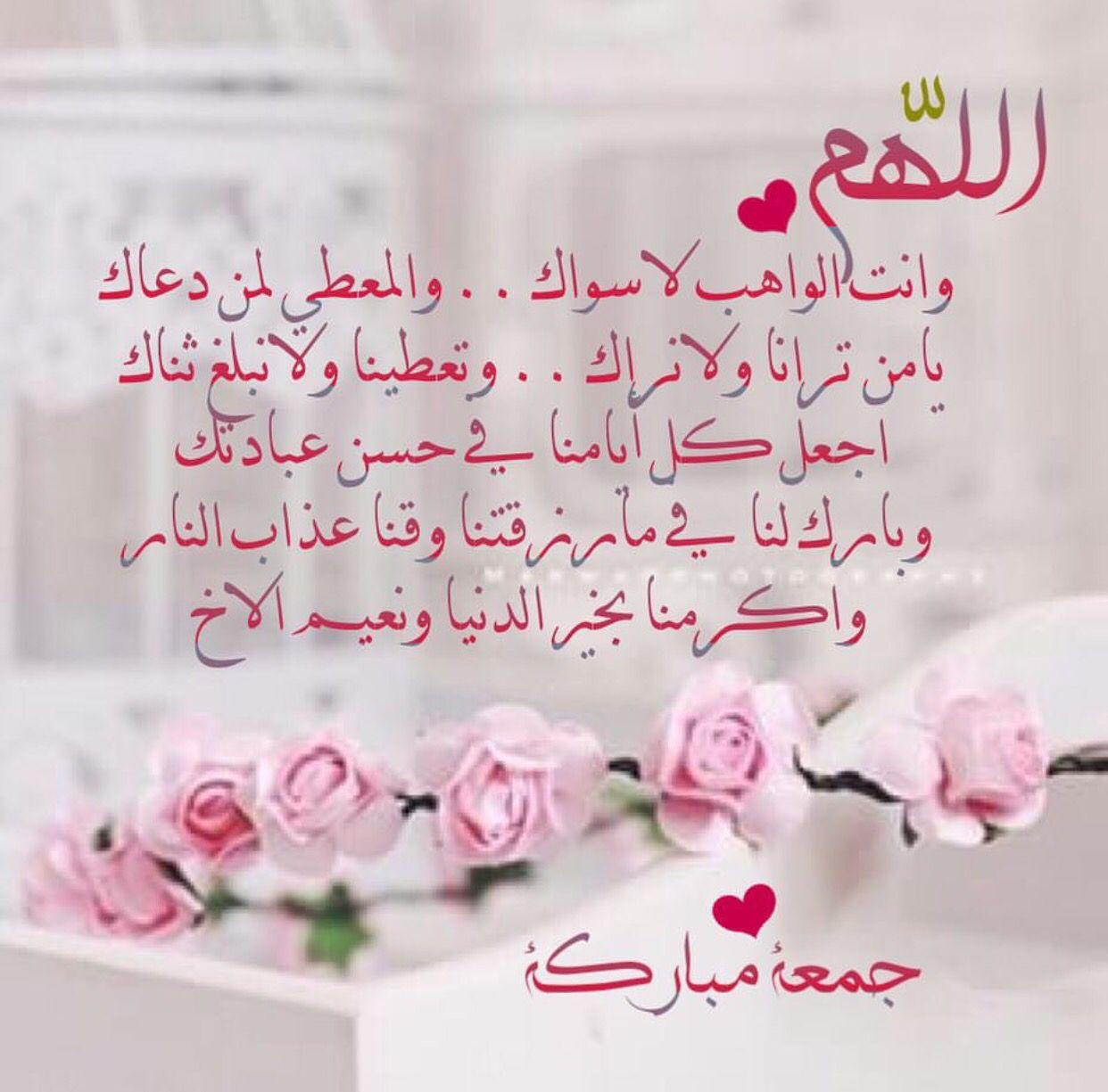 جمعة طيبة مباركة Jumma Mubarak Images Good Morning Greetings Islamic Images